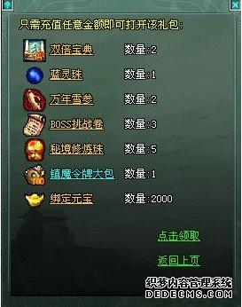 传奇页游非RMB玩家如何打造高级装备